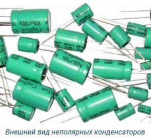 Замена неполярных конденсаторов полярными конденсаторами